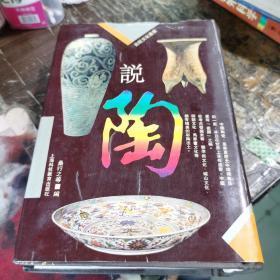 說陶 (李育中 舊藏).
