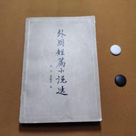 外国短篇小说选(一版一印)