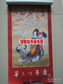 挂历 1996年华三川画选(13张)