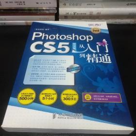 设计师梦工厂·从入门到精通:Photoshop CS5中文版从入门到精通