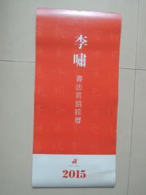 挂历 2015年李啸书法宫扇(13张)