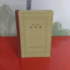 格林兄弟:童话选(网格本) 精装一版一印