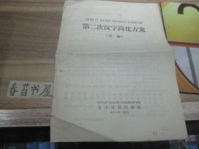 第二次汉字简化方案【草案】