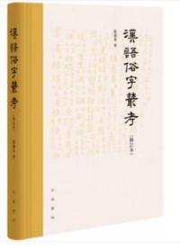 汉语俗字丛考(修订本) 作者:张涌泉 著 出版社:中华书局