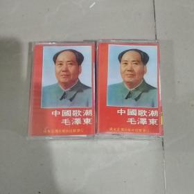 中国歌潮毛泽东(磁带)