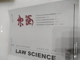 法学(月刊)2016年第2期(包括:《立法释义学的旨趣与构建》,《双重所有权在中国法上的接纳与转承》等内容)