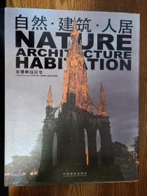 自然 建筑 人居:宋增彬摄影集(精装)
