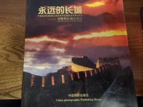永远的长城:刘黎明长城万里行