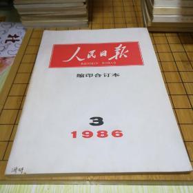 人民日报缩印合订本1986 3