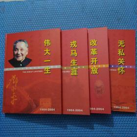 人民之子 纪念邓小平同志诞辰100周年邮票纪念册(全4册 带光盘)