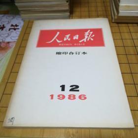 人民日报缩印合订本1986 12