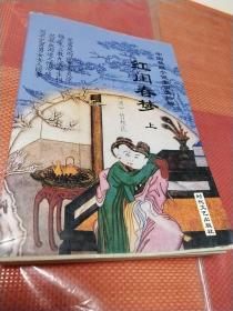 二手正版中国禁毁小说壹佰壹拾部 红润春梦 上册