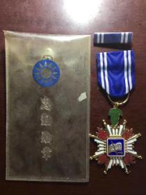 一枚少见的国民党铜忠勤勋章,保老保真,品相如图,题材少见,书剑图案,允文允武,