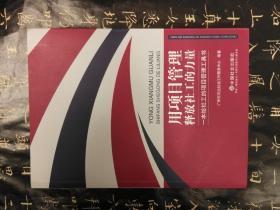 用项目管理释放社工的力量:一本给社工的项目管理工具书