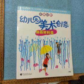 幼儿园美术创意1:绘画材料篇