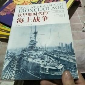 铁甲舰时代的海上战争