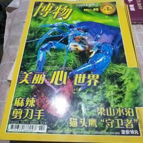 博物,杂志。2011年1.2.3.5.6.7.共6本
