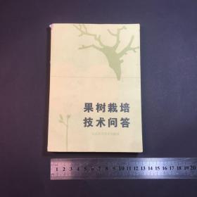 果树栽培技术问答