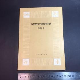 山东农林主要病虫图谱 植物病虫基础知识分册