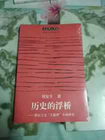 """历史的浮桥:世纪之交""""主旋律""""小说研究"""