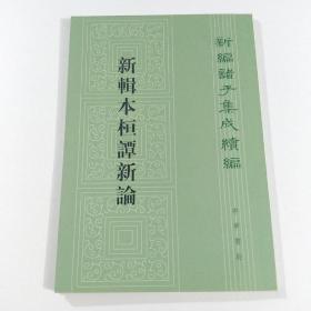 新辑本桓谭新论