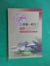 丁香苑——哈军工:纪念军事工程学院创建五十周年(1953~2003)