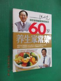 60岁养生家常菜
