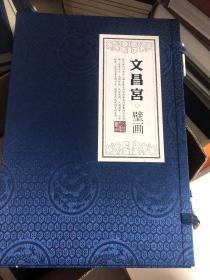 文昌宫壁画 线装一函一册全   附全套邮票