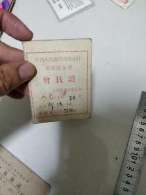 中国人民银行天津分行互助储金会 会员证