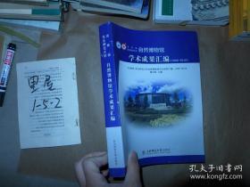 吉林省东北师范大学自然博物馆学术成果汇编 1998-2016