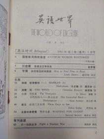 《英语世界》(1983.1   总8期)
