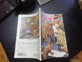 《英语世界》(1995.9  总88期)