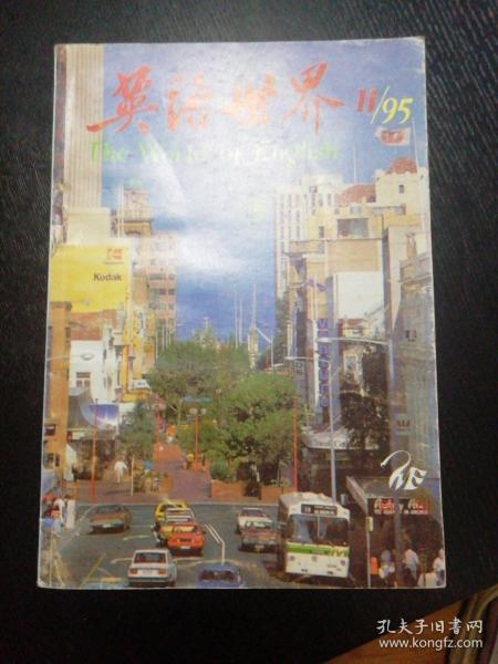 《英语世界》(1995.11  总90期)