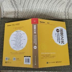 运营之光2.0:我的互联网运营方法论与自白(精装版)