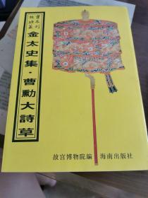 金太史集 曹(熏力)大诗集(16开平装影印本,印数400册)--故宫珍本丛刊