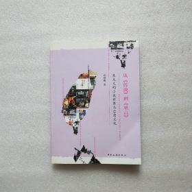 从《传说》到《巫言》朱天文的小说世界与台湾文化 卓慧臻 签名书