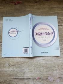金融市场学(第4版)【扉页有笔迹】