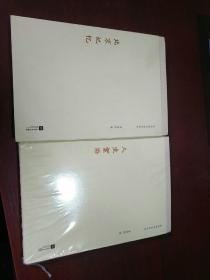 季羡林代表作系列:人生絮语+北京记忆(两本合售)