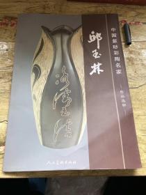 中国紫砂彩陶名家邱玉林
