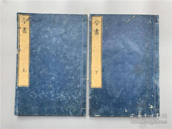 和刻本《今书》2册全,蒲生秀实著,精美汉文写刻,文久二年刊