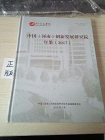 中国(河南)创新发展研究院年鉴(2017)