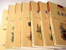 书声琅琅国学诵读本