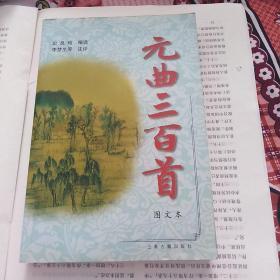 元曲三百首:图文本