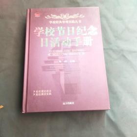 学校经典管理实践丛书  学校节曰纪念日活动手册