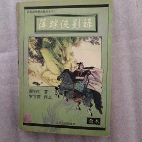新派武侠精品评点丛书【萍踪侠影录】第2册