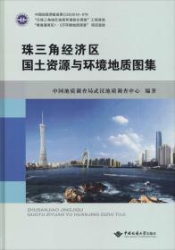 珠三角经济区国土资源与环境地质图集
