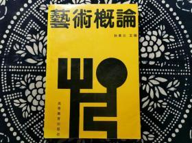 2005年印高等教育出版社孙美兰主编艺术概论
