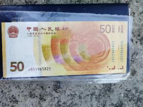 人民币发行七十周年纪念钞