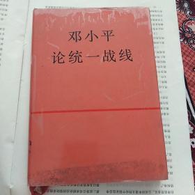 邓小平论统一战线