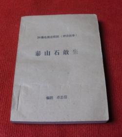 剧本:20集电视连续剧(神话故事)--泰山石敢当--T8
